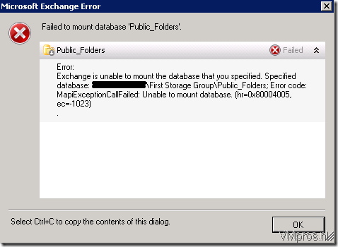 VMprosMicrosoft: Exchange 2007 cannot mount after install Rollup 9